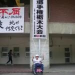 全国高等学校野球選手権栃木大会