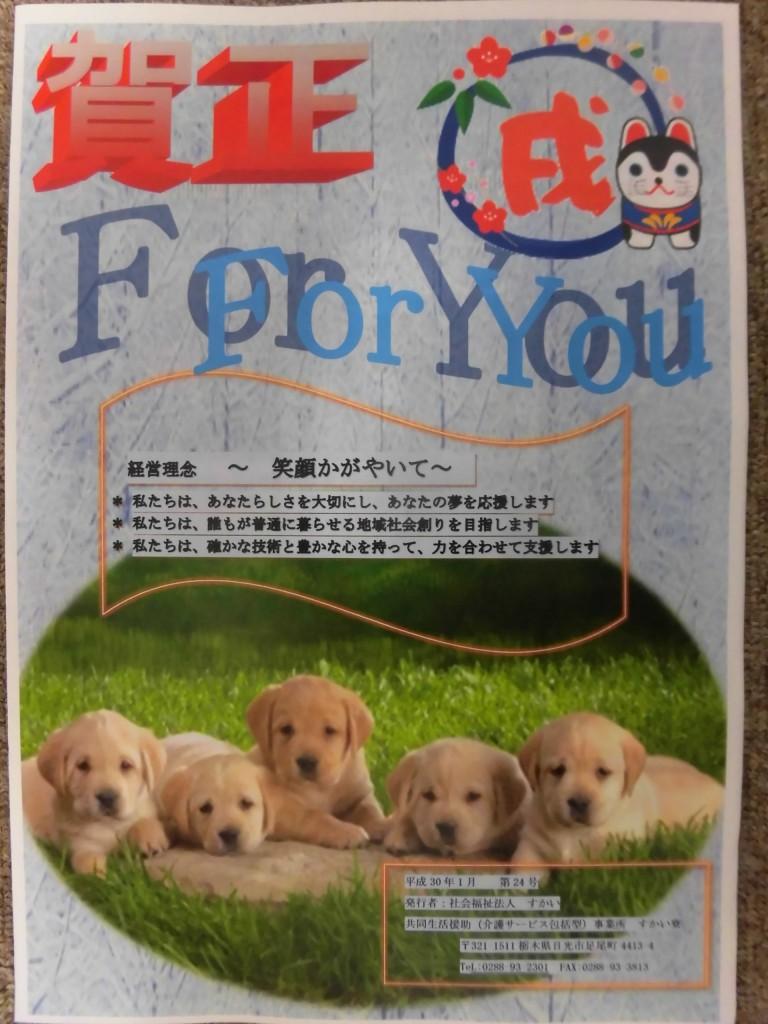 すかい寮 平成30年季刊誌「For You」