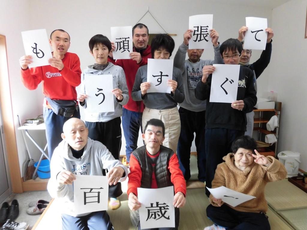 すかい寮 2月「わさび」と「からし」の茶道教室