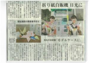 東京新聞にすかいの折り紙自販機が掲載されました。