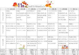 週間献立表☆11月24~30日