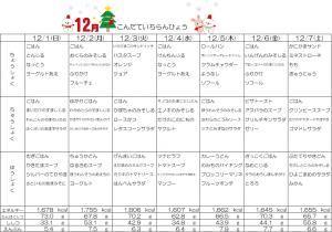 週間献立表☆12月1日~7日