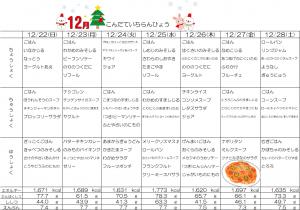 12月22日~28日☆週間献立表