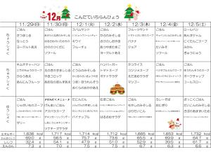 週間献立表☆11月29日~12月5日