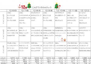 週間献立表☆12月6日~12月12日
