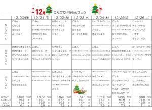 週間献立表☆12月20日~12月26日