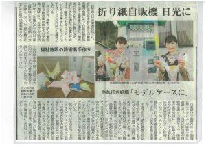 2018.2.13折り紙新聞記事のサムネイル